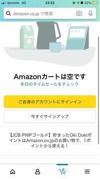 Amazon開くと必ずこの画面になります。 対処法教えてください