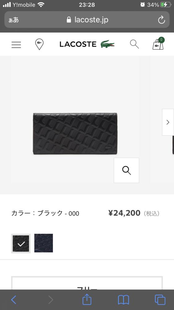男子高校生です。値段はそれなりにしますが とてもこの財布を気に入りました。 自分のバイト代で買いたいと思ってます。 高校生でこの財布はおかしいですか?