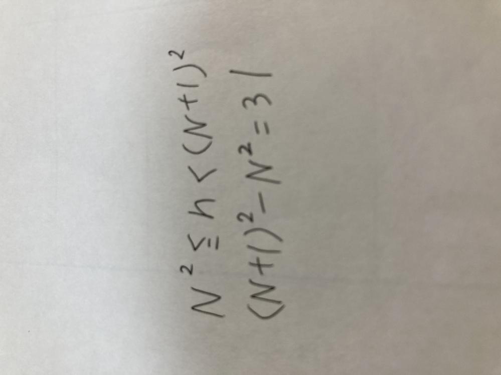 数学を教えてください。 n,Nを自然数とする。N ≦√n<N+1を満たすnが31個あるとき、Nの値を求めなさい。 という問題で画像のような式になるのがわかりません。 不等式の変換の仕方?...