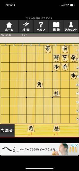 この詰将棋の答えを教えてください。