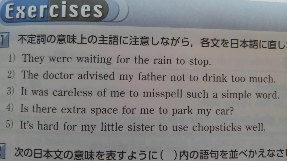 各文を日本語に直してください
