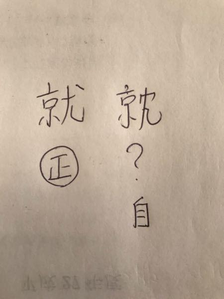 漢字【就】について教えて下さい。 私43歳なんですが、漢字の就の書き方が何か違う?ことに今気付きました。 添付の写真の右側が私の書き方なんですが、今までずっとこう書いてきて、誰も何も言わず、言われても自分が正しいと思っていたから全くスルーしてきたか定かではないですが、今気付きました。 質問は、この右側の文字は実在する文字なのか、それとも私が43年間全く自作している架空の文字なのか、分かる方は居ますでしょうか?