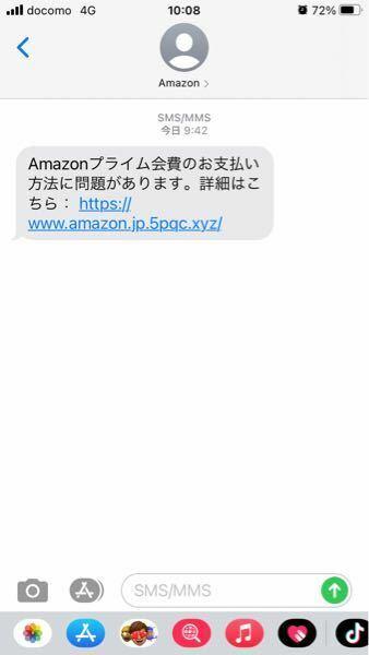 Amazonプライム無料体験もした覚えないのに勝手に登録されてるって事はありますか? SMSメールでこんなのが急に来たんですけど、、、