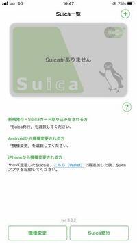 au契約のiPhone7を使用してます。 昨夜、auの新プランpovoに変更する前準備をしていたところ このスマホ内のモバイルSuicaアプリが添付写真のような表示となりました。  おそらく、povo変更に伴い、モバイルSuicaに登録していたezweb メールが消滅するため、事前にiCloud のメールアドレスに登録変更した影響と思います。  復旧方法を教えて頂きたくよろしくお願いします。