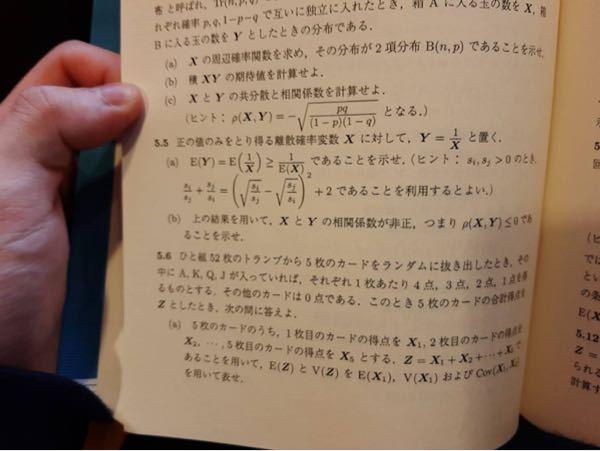 こんにちは、こんばんは。 問題5.5の(a)(b)が分かりません。 教えて頂けたら幸いです。