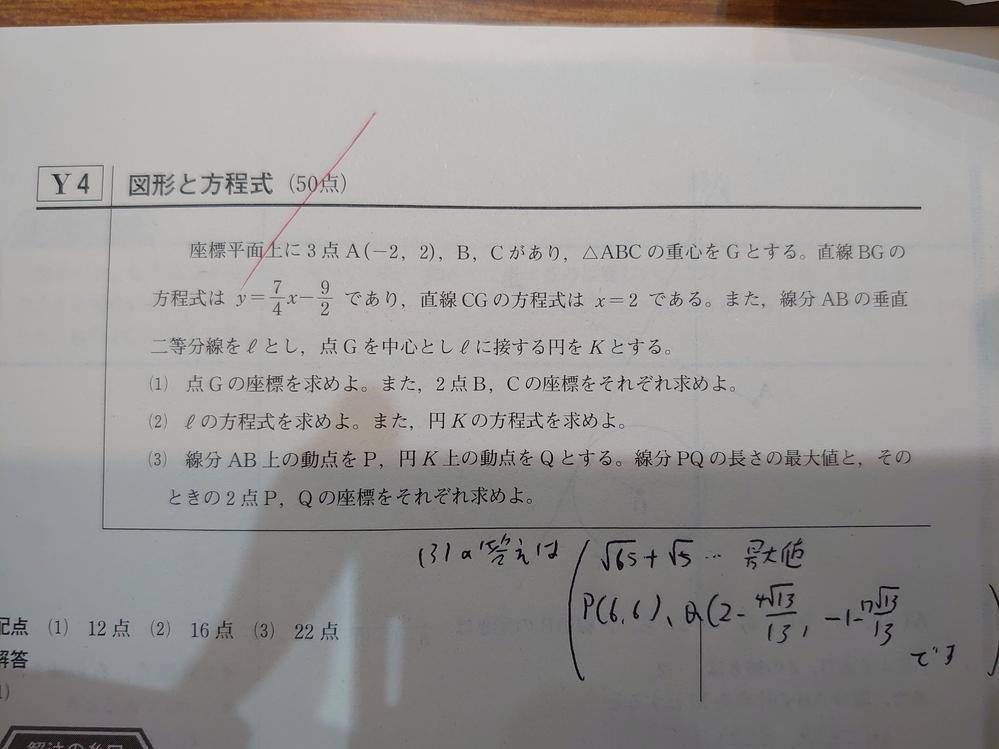 数学です (3)の解説をお願いします。 (1)の答え G(2,-1),B(6,6),C(-11) (2)L :y=-2x+8 円K (x-2)の2乗+(y+1)の2乗=5 以下写真に掲載