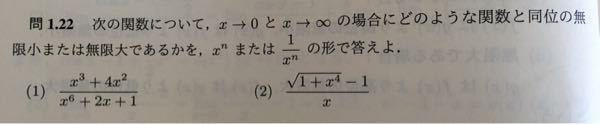 大学数学 微積分Ⅰ 極限 ⑴の解き方が分かりません。 ⑵も今はわかりませんが、⑴の解き方を教えてもらった上で自分で解いてみようと思いますが、また分からなかったら質問します よろしくお願いします。