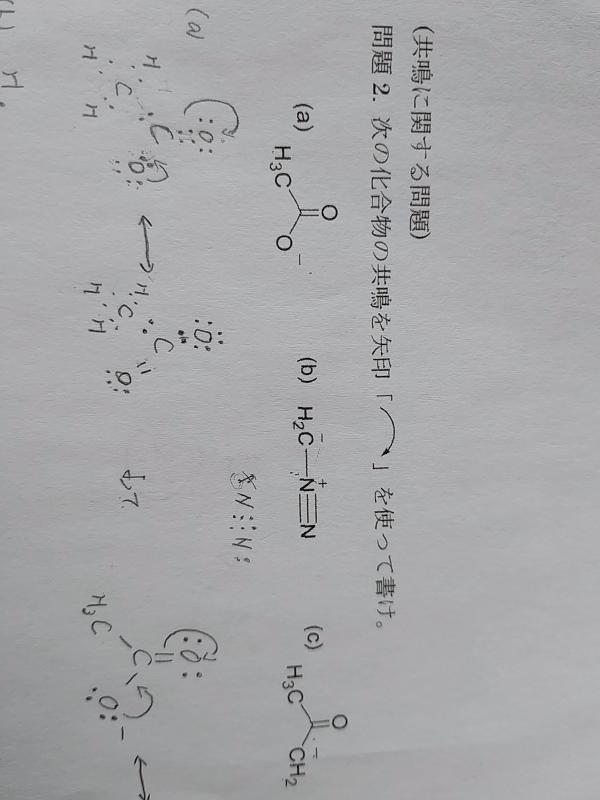 化学の共鳴に関する質問です。 この問題のb教えてください!