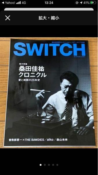 この桑田佳祐の写真なんですが、洋楽の誰かのアルバムでしたか?確かそんな気がするのですが。 わかる方よろしくお願いします。