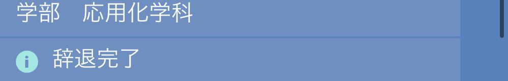 近畿大学 入学辞退についてです。 3月半ばに辞退をし、写真のように辞退完了となっていますが、届いたメールを削除してしまったのですが大丈夫ですかね?