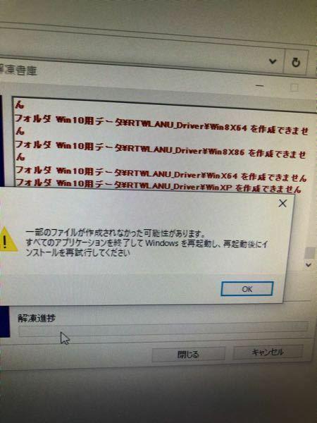 Elecomの無線LANアダプタをつけようと思ってまして、付属のCD-ROMからパソコンに解凍をしようとしましたが何度やってもできません。 ご教授お願いいたします。 Windows10を使用しております。