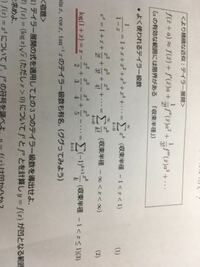 大学の数学のテイラー展開についての質問です。写真⑴〜⑶をテイラー展開の式を適応してテイラー級数を導出するのですが、やり方が全くわかりません。導出をお願いします。