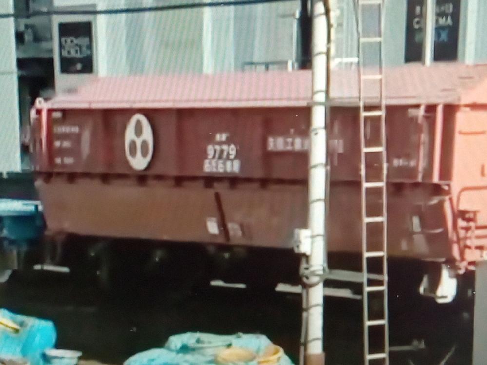 この貨物車両は何を運搬しているのでしょうか。 写真が不鮮明で車両中央に書いてある文字が「石〇・・」とあるので、石炭か石灰なのか別の物なのかも不明です。 写真左側の丸の中に小さな丸が3個ある記号のような物は、運搬物を示している表示なのか、それとも会社のマークなのかも不明です。 撮影された場所は、横浜市の桜木町駅付近です。 分かる方の回答をお願いします。