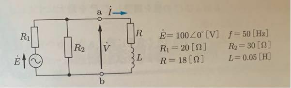 写真の問題を鳳テブナンの定理で求めた場合に、aーb間の端子電圧Vはどうなりますか?