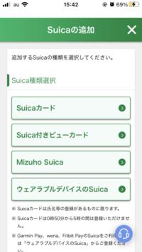 JREポイントにモバイルSuicaの登録をしたいのですが項目はどこにありますか?