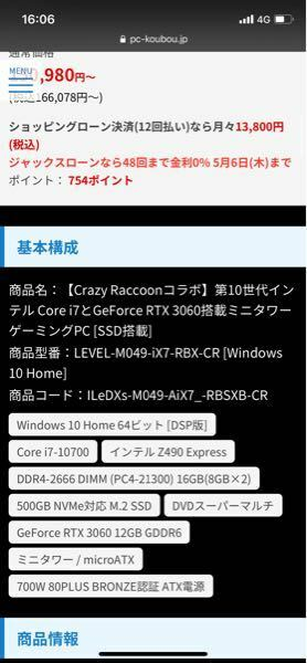 APEXを快適にプレイ&配信したいと依頼したら、ゲーミングPC作成代行の人から OS:Windows10pro64bit CPU:ryzen7 3700X GPU:RTX3060 メモリ: 16GB MB:B450 電源:650w SSD:512GB HDD:1TB CPUクーラー:DEEPCOOL簡易水冷 ケース:白か黒 こちらで180.300円 といった条件で出されました。 こちらを公...