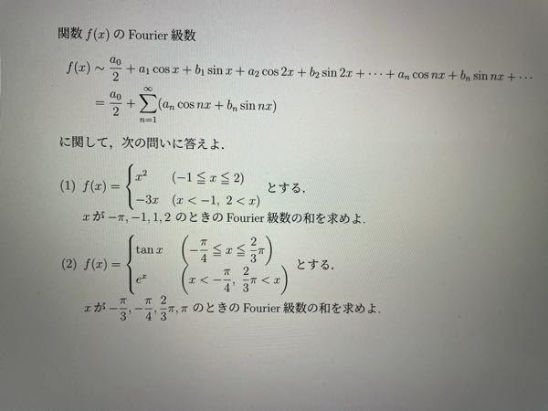 下の画像のフーリエ級数の問題を教えていただきたいです。 フーリエ級数の基礎すら理解していなく、 出来るだけ丁寧に教えて頂けると幸いです。 よろしくお願いします。