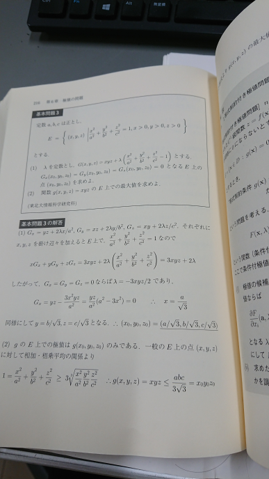相加相乗平均の部分はわかったのですが、なぜgのx0,y0,z0,が極値になるのか、xyzがabc/3√3になるのかがわかりません。なぜそうなるのかを説明して頂きたいですよろしくお願いします!!