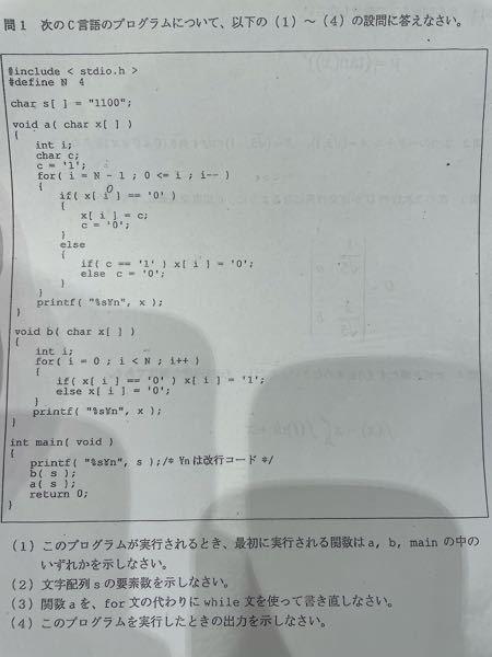 C言語の問題の解答を教えて頂きたいです。
