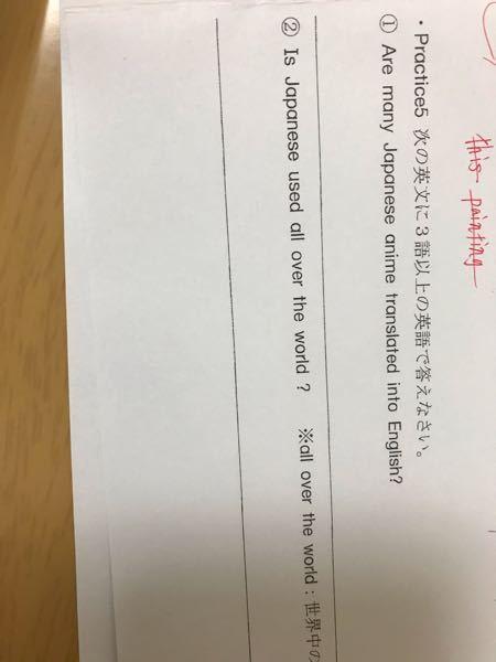 質問です!! この英文の意味と答え方教えてください!!