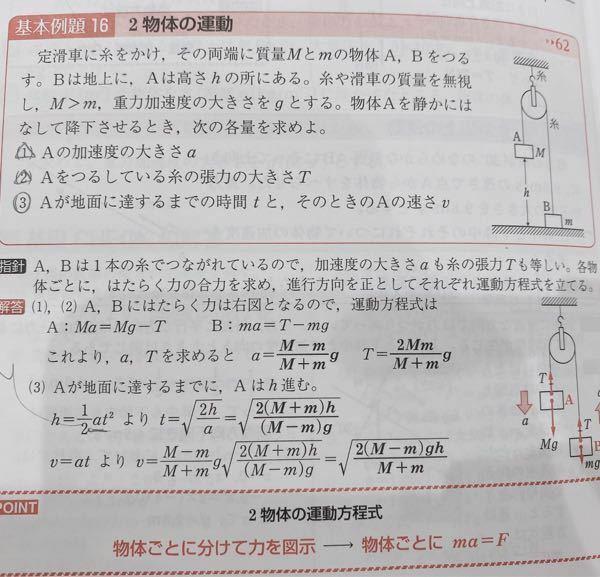 物理基礎の問題です。 この問題の(3)なのですが、答えのh=1/2at^2というのは自由落下の公式ですよね??なぜh=1/2gt^2ではなく、h=1/2at^2になるのでしょうか?
