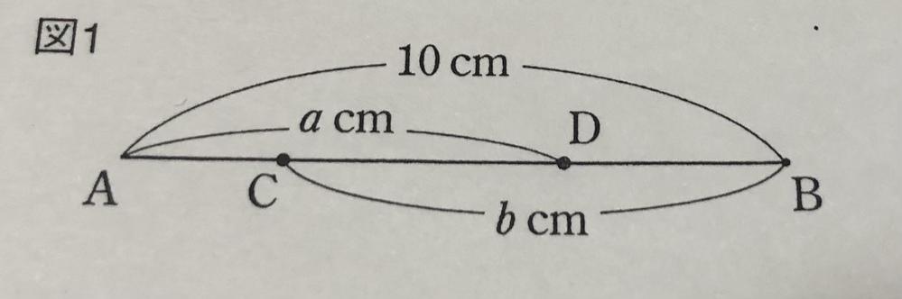 ⚠️至急 この問題の解き方が分かりません。 ヘルプ!! (問)図1のCDの長さを求めなさい