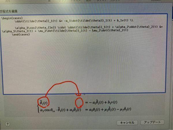 MacのKeynoteで方程式の挿入についての質問です。 写真のように1つ目の式の左辺を右揃えにしたいのですが、どうすればよいでしょうか?