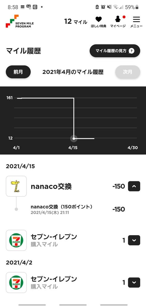 スマホのセブンアプリからマイルをnanacoに交換しました。 ここから自分がもっているnanacoカードへ入れたいのですが、専用のマシンでカードをおけば交換分はチャージできるのでしょうか? その...