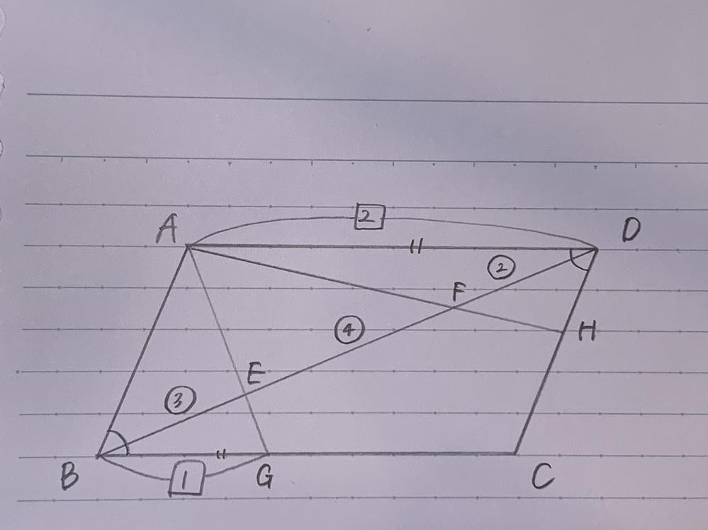 △AHDの面積は△ABGの面積の何倍か という問題です。答えは4/7です。 やり方がいまいち分からないので解説していただきたいです。 よろしくお願いいたします!