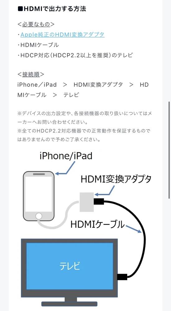 U-NEXTをテレビで観たいと思い、Apple純正のAVアダプタとHDMIケーブルを購入し、テレビ