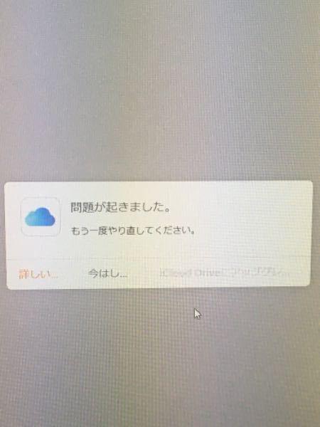 こんにちは、ラインのバックアップ、 iCloud Driveについてよくわからないので助けていただきたいです!! 今回、LINEのトークバックアップをとりたくて他の知恵袋で調べたところ、 iCloud Driveのアップデート?が必要だとわかり、携帯からだと上手くできないようなのでパソコンからiCloudに接続しました。 しかし、 pagesやkeynoteを開いて表示されるアップグレードするを押すと 必ずエラーが発生して進めません。 何か問題があるのでしょうか? わかる方いらっしゃいましたら教えていただきたいです。 よろしくお願いします! 携帯情報 iPhone se(初期の方) バージョン 14.4.2