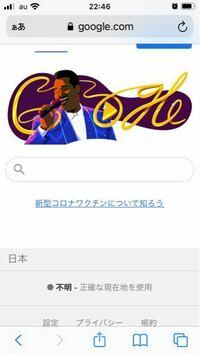Chromebookを使ってGoogle検索をしようとすると、Googleの表示場所に写真のような表示に変わっていました。元に戻したいのですがどうすればいいのか分かりません。 教えていただけると助かります。 ちなみに押すとyou tubeに飛びます…。