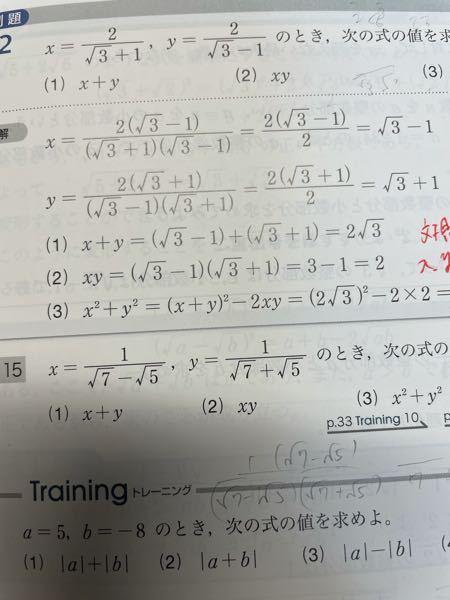 数学のこの問題につまずいてます…解き方わかりやすく教えてくれませんか?先生に聞く暇がなかったので…わからないところは、例えば例題(1)ではなぜ√3-1をかけるのかが謎です…他にも問15の分母に√がふたつあったらど う計算すればいいのかもわかりません……教えて下さい!