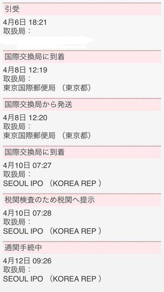 日本から韓国へEMSで荷物を発送したのですが韓国に到着後、通関手続中から動かなくなってしまいました。 韓国のサイトで追跡するのが良いと見て毎日確認しているのですがまだ通関手続中です。1週間動きがなかった場合の行方調査も韓国発送の荷物のみ受け付けているそうです。コロナの影響で遅れたりしているのでしょうか…今同じ状況の方いらっしゃいますか?またこのような場合はどうすればいいのでしょうか? 送ったものは7万円程のブランド品です。