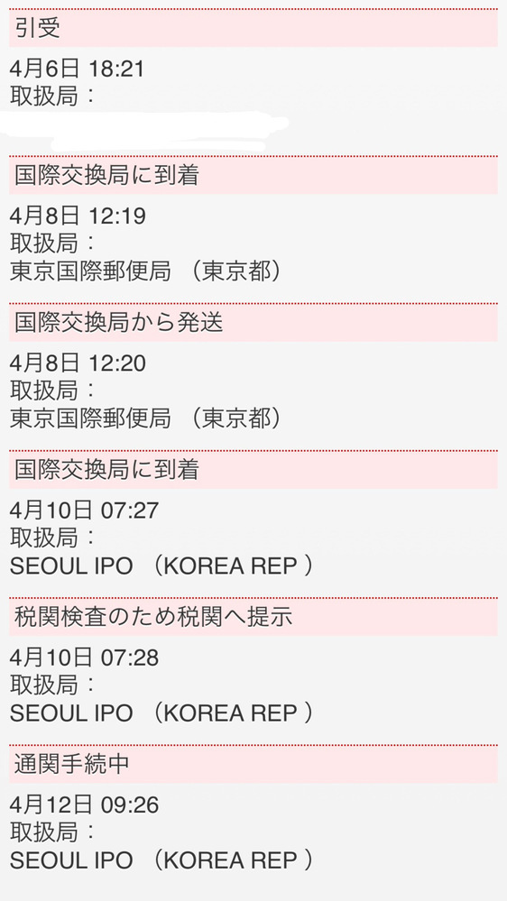 日本から韓国へEMSで荷物を発送したのですが韓国に到着後、通関手続中から動かなくなってしまいました。 韓国のサイトで追跡するのが良いと見て毎日確認しているのですがまだ通関手続中です。1週間動きがなかった場合の行方調査も韓国発送の荷物のみ受け付けているそうです。コロナの影響で遅れたりしているのでしょうか…今同じ状況の方いらっしゃいますか?またこのような場合はどうすればいいのでしょうか? 送った...