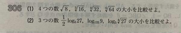 至急!! この数学の問題2問の解き方と答えを 教えてくれませんか!!お願いします!