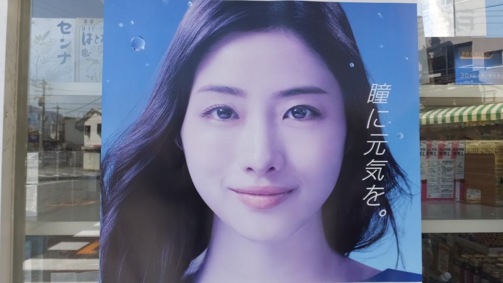 こちらの女優さんは、何と言う名前なのでしょうか? 化粧品関連の広告ポスターを、又写ししたものですが…。