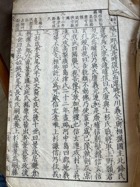 亡き祖母の部屋を片付けていたらこのような書物が。表紙は何も書いてなく、中は漢文?で読めません。 物語なのかな?と。。 真ん中の折れ目には武田上杉氏とか賴氏藏版と書かれています。 わかる方お願い致します。 最初の1ページ載せます。