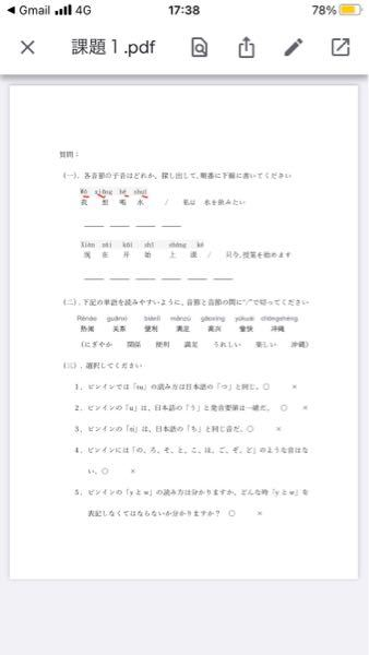 中国語 風邪で講義に出席出来ず 何も分かってません。 どなたか教えて頂けませんか?