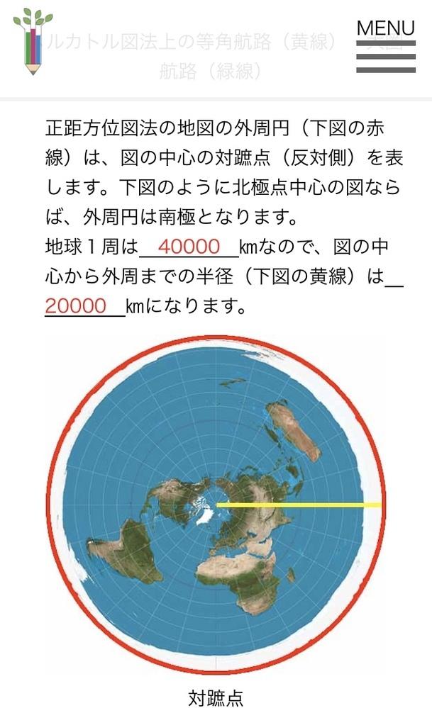 このサイトの正距方位図法の説明で、「図の中心から外周までの半径(下図の黄線)は 20000 ㎞になります。」という部分は誤りですよね? πの関係で、直径の約3倍が円周なので、実際の長さは、6500km程度が妥当だと思うのですが…