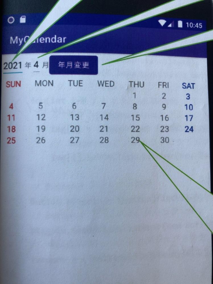 javaについてです これを作るプログラムわかる方いますか?Android Studioというアプリを使ってます 月ごとの月初めの曜日設定等に手こずってます