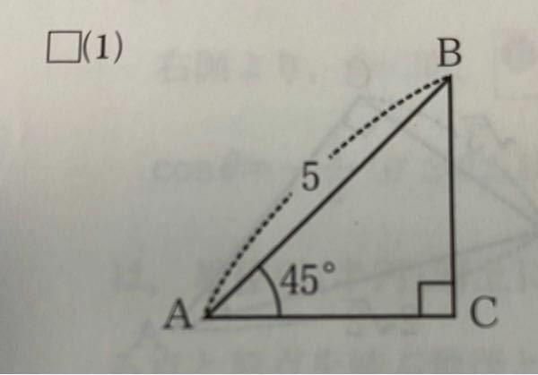 「下記のように1つの鋭角と1辺の長さが与えられた直角三角形ABCにおいて、他の2辺の長さを三角比を用いて表せ。」という問題で下の写真の答えがAC=5cos45°.BC=5sin45°となるのですが、答えの導き方を教えていただき たいです。
