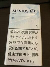 このタバコをコンビニで買う時、「メビウスワンの1mm」って言えば大丈夫ですか?