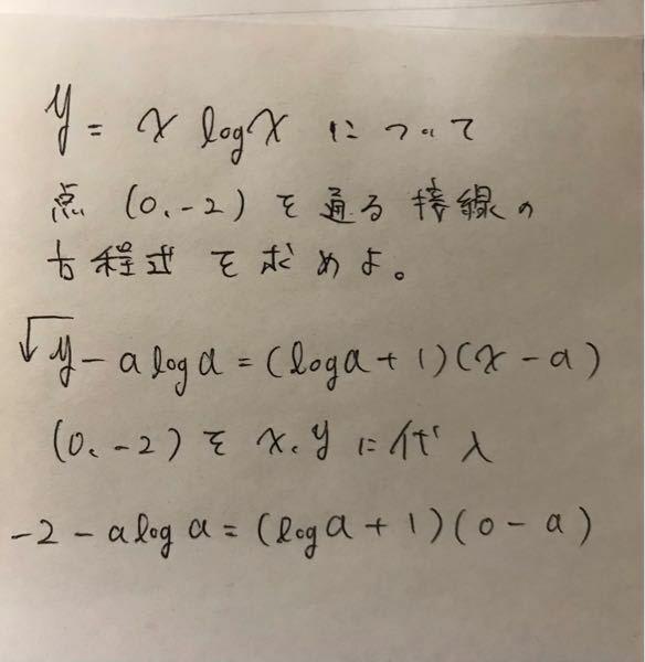 数Ⅲの微分の問題について。 写真の問題なのですが、途中までしかできません。それ以降の計算方法が分かりません。(logの計算方法が特に) a=2になり、答えは、y=(log2+1)x-1 だそうです。 計算過程を丁寧に教えていただけると嬉しいです。