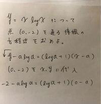 数Ⅲの微分の問題について。 写真の問題なのですが、途中までしかできません。それ以降の計算方法が分かりません。(logの計算方法が特に)   a=2になり、答えは、y=(log2+1)x-1 だそうです。   計算過程を丁寧に教...
