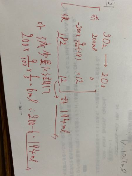 標準状態で200mLの酸素をオゾンにして 9パーの酸素がオゾンにかわる 得られた混合気体の体積は? この体積ってどういう状態なんですか? あと6mL減ったのはどこにいったんですか?