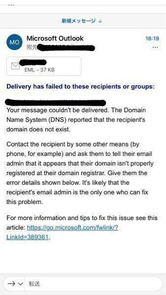 メールを送ったらこのようなメールが送られてきてメールが送れないのですが、対処法分かりますか?