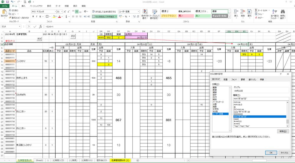 Excelで再度のご質問になります。 別質問ですご了承お願い致します。 シート:日々在庫表一覧へ、 商品コード検索し抽出し、得意先名と実績値(=出荷数)を入力すると その得意先名と数字が 当日の実績値へ反映されるようにしたいのですが、 知識が無くできません。 一番上にその抽出するBOXのようなものを作りました (赤枠部分)どのような形でも構いません。 日々在庫表更新されますが、当日の在庫表へ商品コードで検索し、合致したところの実績に手入力した得意先名と実績値を反映させたいです。 日々、手入力で 商品コード欄に 出荷数を入力しているのですが、 商品コードが500くらいあり日々探せなくて時間がかかっているので、 検索し入力し手間を省きたいのです。 簡単に作れない事分かっています。 ご教授願います。 ※商品コード 一つにつき、5行あります。 ※当日の在庫表の為 = 当日の日付 に実績値を入力したいです ⇒ 【変更】1部 商品コード1件 15行の枠があります。 【変更】当日日付 + 翌日日付など 日付も指定できれば助かります 日付を入れればそこに反映されるような感じで・・・ 日付を入れなければ 当日の日付に反映されるような感じです。 宜しくお願い致します 申し訳ありません