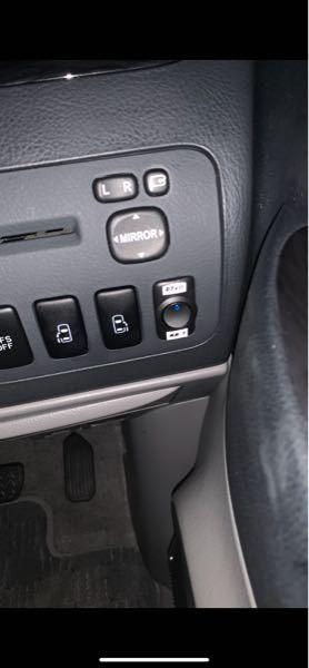 車に詳しい方教えて欲しいです! これなんのボタンかわかる方いませんか?ずっと気になっていてどうしてもわからないです。。 一番右のボタンです