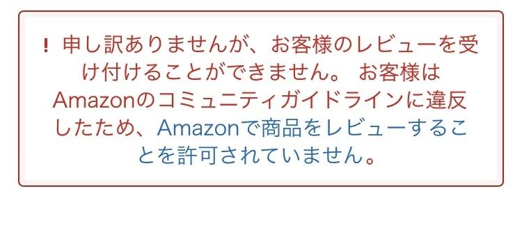 Amazonの返品リクエストについて Amazonで頼んだ商品がメルカリで買うよりも高かったため返品リクエストを頼んだのですが、 手元に届いて特に返品する必要はないと感じたので返品リクエストを取り下げたいのですが、その場合どうするべきなのでしょうか? さらに今さっき少しイジっていたら画像のようにAmazonのコミュニティガイドラインに違反していると出てきたため、何故だかカスタマーレビューが...